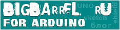 Блог про Ардуино